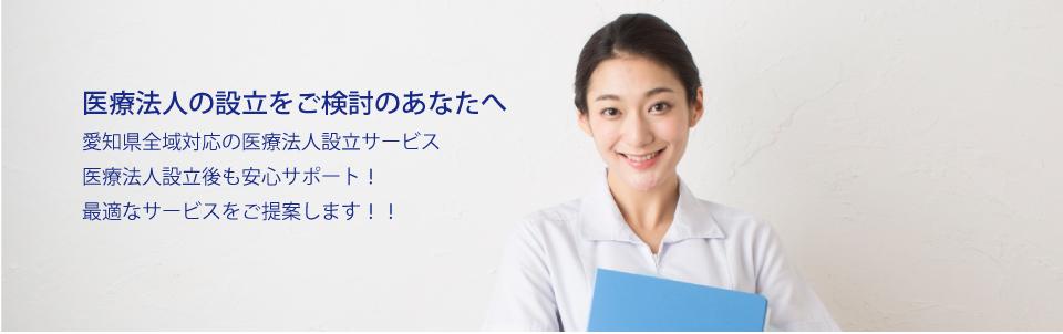 愛知県医療法人設立サービス